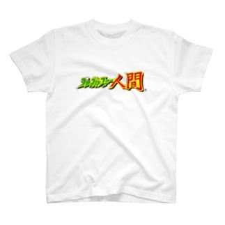 プロゴルファー人間 T-shirts