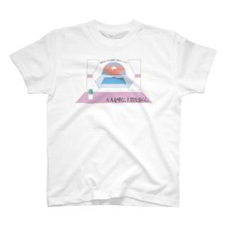 シーサイド・パレス T-shirts