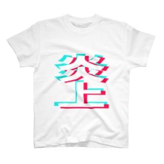 動画炎上 Tシャツ