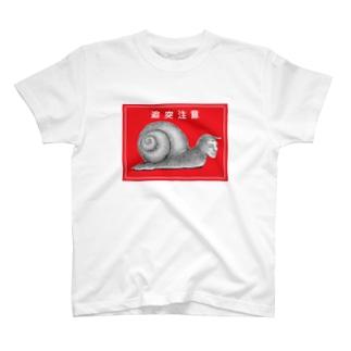 追突にご注意ください。 T-shirts