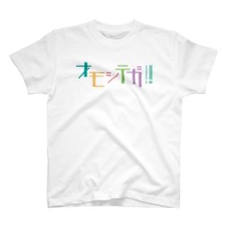 オモシテガ!! T-shirts