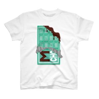 シンプル板チョコ★チョコミント T-shirts
