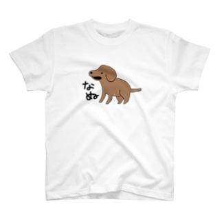 なぬ(透過) T-shirts