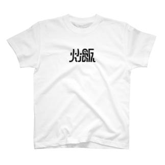 炒飯 T-shirts