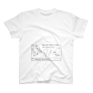 手術内容 T-shirts