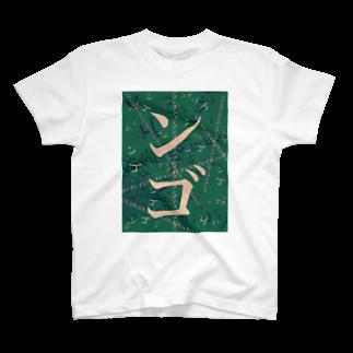 tomomigotoのカラフルンゴ T-shirts