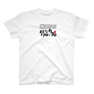 おきなわのブロック。 T-shirts