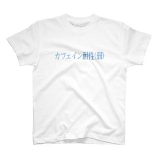 カフェイン耐性(弱) T-shirts