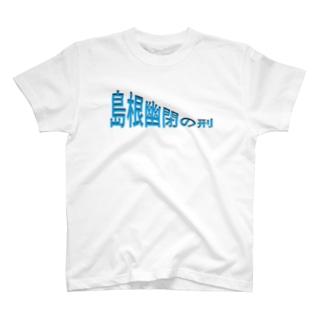 島根幽閉の刑 T-shirts