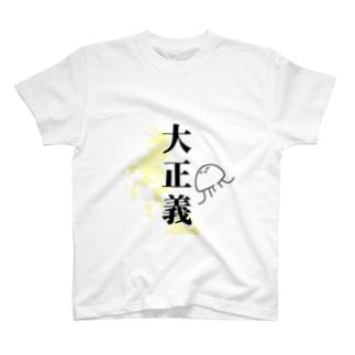 大正義 T-shirts