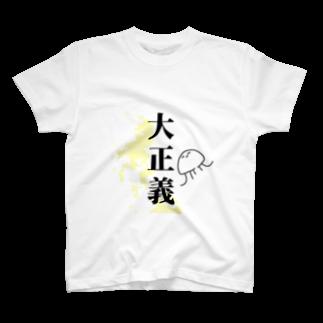 湯蔵の大正義 T-shirts