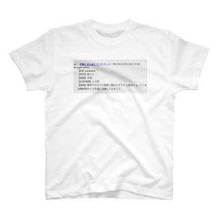 晒されたTシャツ T-shirts