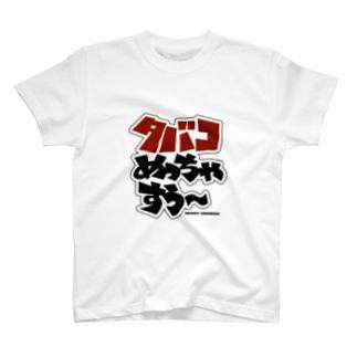 タバコめっちゃすう〜 T-Shirt