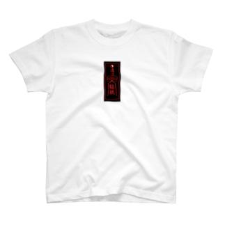 CCの【大幅値下げ中!】違法貼紙 黒色 T-shirts