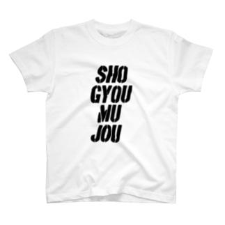 SHO-GYOU-MU-JO T-shirts