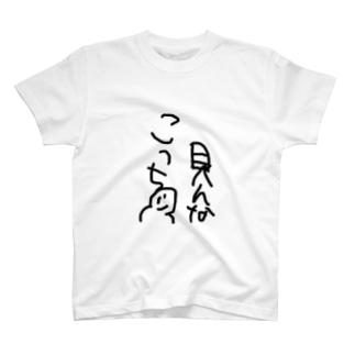 こっち見んな T-shirts