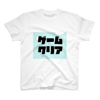 ゲームクリア T-shirts