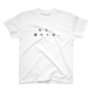 眠気に勝てない T-shirts
