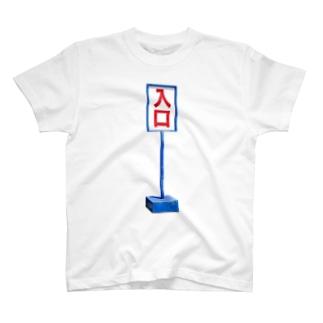 入口出口 T-shirts