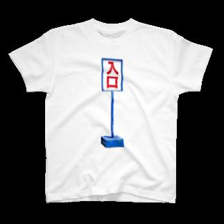 Yusuke Saitohの入口出口 T-shirts