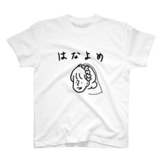 はなよめ。 T-shirts