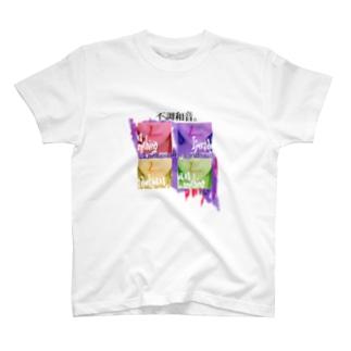 不調和音 T-shirts