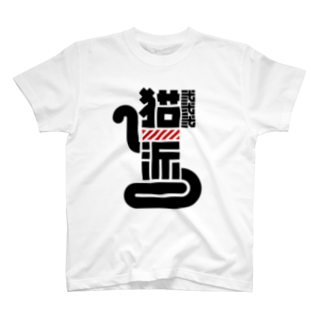 g3p 中央町戦術工藝の猫派 T-shirts