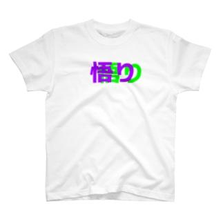悟り T-shirts