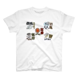 災害用安否確認1 T-shirts