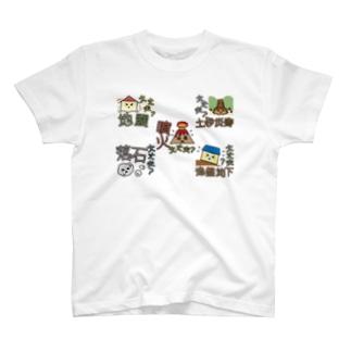 災害用安否確認2 T-shirts