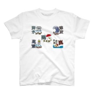 災害用安否確認3 T-shirts