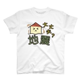 災害用安否確認-地震大丈夫- T-shirts