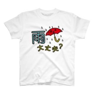 災害用安否確認-雨大丈夫- T-shirts