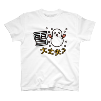 災害用安否確認-雪大丈夫- T-shirts