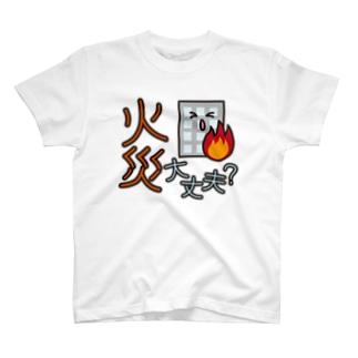 災害用安否確認-火災大丈夫- T-shirts