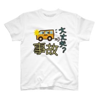 災害用安否確認-事故大丈夫- T-shirts