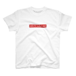 ネコと和解せよ T-shirts
