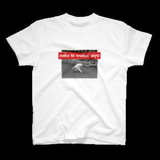 ITANJIのネコと和解せよ T-shirts