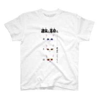 スーベニア・ウィーケンド T-shirts
