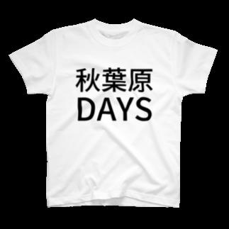 たつやの秋葉原DAYS T-shirts