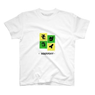 そうゲイ T-shirts