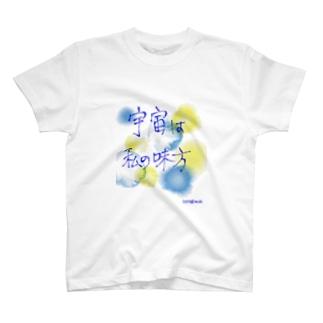 宇宙は私の味方 T-shirts