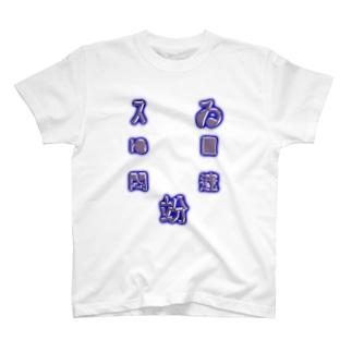 8sj2 T-shirts