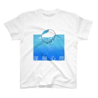 深層心理のクラゲ T-shirts