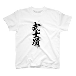 武士道 T-shirts