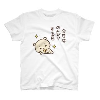 今日はのんびりする日 T-shirts