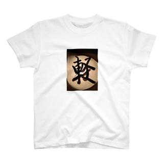 今の気持ち T-shirts