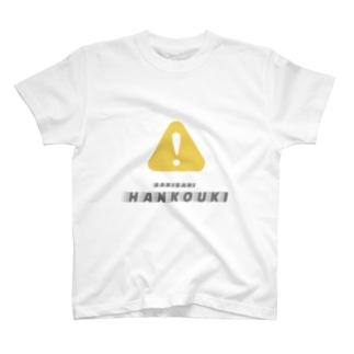 バリバリ反抗期 ☆ キッズ T-shirts