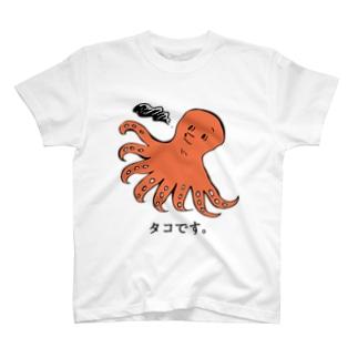 タコです。 T-shirts