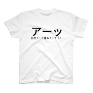 アーッ出社!!!帰る!!!!! T-shirts